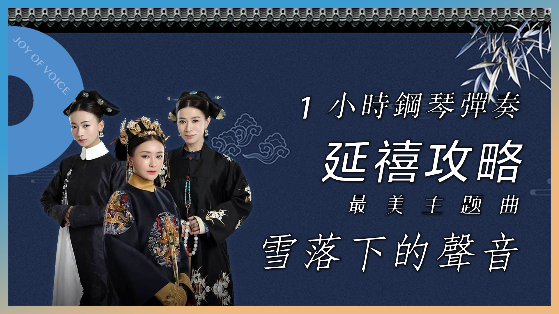 Story of Yanxi Palace Theme song piano performance 雪落下的聲音